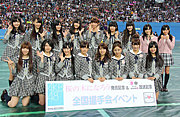AKB48 全国握手会 in 関西