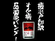 【戸部】Bamboo【駅横】