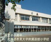 附属函館小中学校