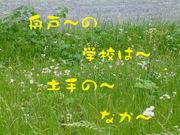埼玉県川口市立舟戸小学校