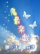 岡山連合温羅連〜鬼最楽戯〜