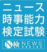 ニュース検定(時事能力検定)