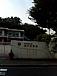 名古屋市立鳴子幼稚園