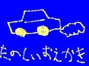 車輪系絵画部