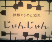 上野「じゃんじゃん」