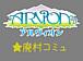 ★廃村コミュ@ArvioN