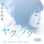 ドラマ30 ヤクソク