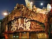 岩山海小阪店