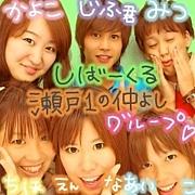 しばーくる☆since 2009