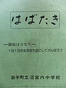 岩手町立沼宮内中学校