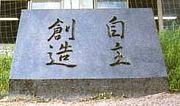 大山田村立大山田中学校