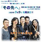 九州ドリカム友の会(GAY ONLY)