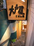 大戸屋下北沢店