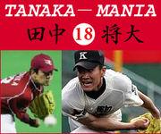 TANAKA-MANIA   ◯田中将大 18◯