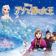 アナと雪の女王の曲が好き♡