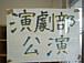 宮崎の高校演劇