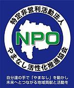 NPO法人やまなし活性化推進協会