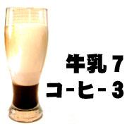 コーヒー牛乳7:3