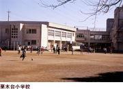 川崎市立栗木台小学校