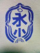 花泉町立永井小学校