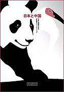 新☆100円で参加の中国語勉強会