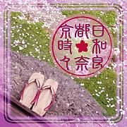京都日和・時々奈良