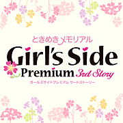 ときメモGS☆Premium 3rd Story