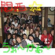 摂南大学≪関西☆うぉ〜かぁ〜≫