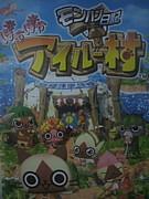 モンハン3rdぽっちfeat沖縄