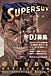 Super Suv @刈谷Reon