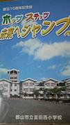 富田西小学校1999年度入学生!