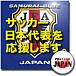 サッカー日本代表を応援します。