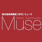 総合音楽情報サイト Muse