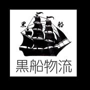 物販のお手伝い黒船物流サービス