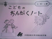 ♪大阪音楽大学付属音楽学園♪