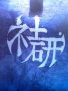 学生社会科学研究会
