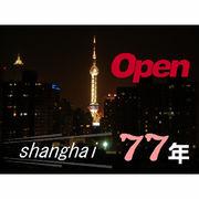 上海77年会