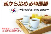 【藤沢】朝から始める韓国語