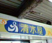 がんばれ!清水屋
