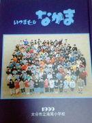滝尾小1999卒☆