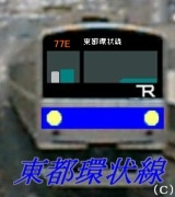 (TR)東都環状線