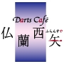 Darts Cafe 仏蘭西矢