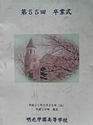 明光学園 2008年度(55回)卒業生