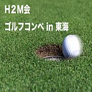H2M会 ゴルフコンペ in東海