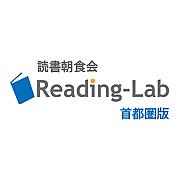 読書朝食会Reading-Lab首都圏版