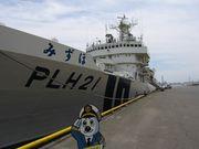 第四管区海上保安本部