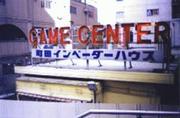 町田インベーダーハウス