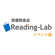 読書朝食会Reading-Lab event版
