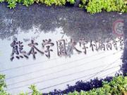 ビバ!!!熊本学園大学付属高校