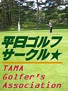 平日★ゴルフ★TGA★多摩地区